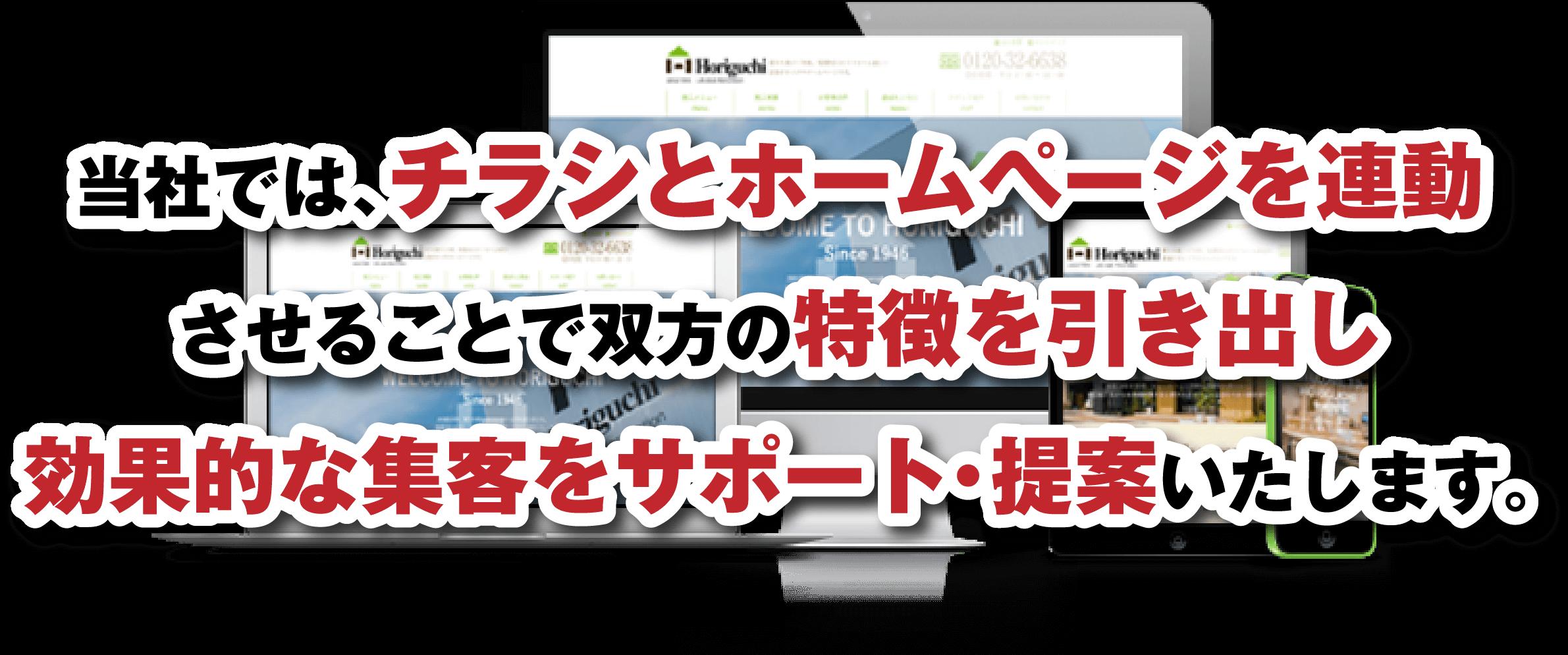 当社では、チラシとホームページを連動させることで双方の特徴を引き出し効果的な集客をサポート・提案いたします。