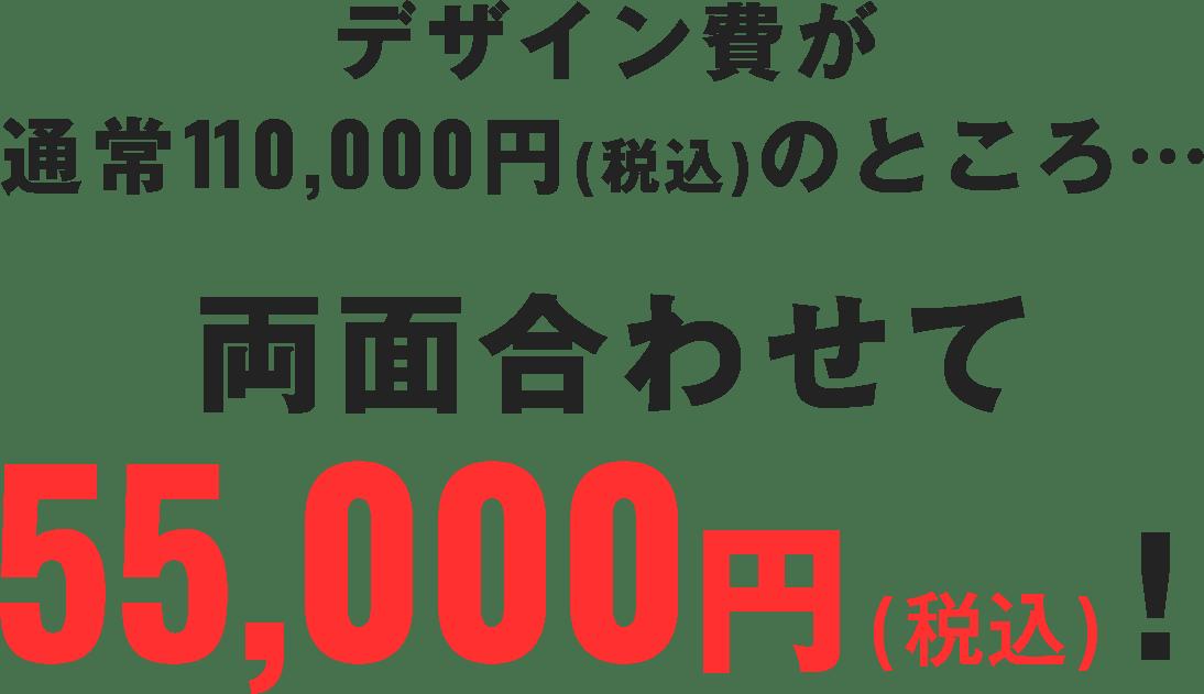 デザイン費が通常100,000円(税別)のところ…両面合わせて50,000円(税別)!