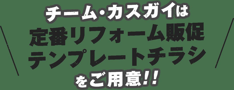 チーム・カスガイは定番リフォーム販促テンプレートチラシをご用意!