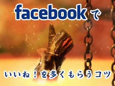 Facebookでいいね!を多くもらうコツ