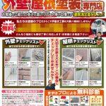 外壁塗装・屋根塗装専門のリフォームチラシ