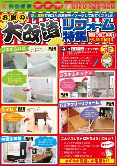 大改造リフォームのチラシデザイン【キッチン・お風呂・トイレ・化粧台】