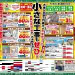 内装&外構リフォームチラシデザイン