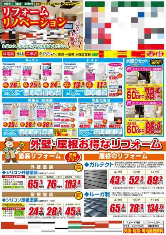 2店舗共通のリフォームチラシデザイン【リフォーム、リノベーション】