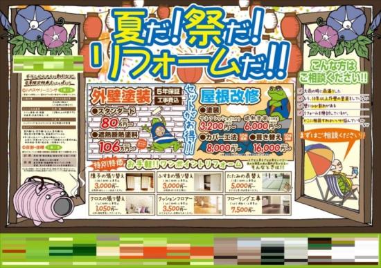 夏仕様リフォームチラシデザイン【エクステリア、外構工事】