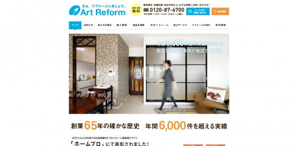 住宅 リフォームのアートリフォーム
