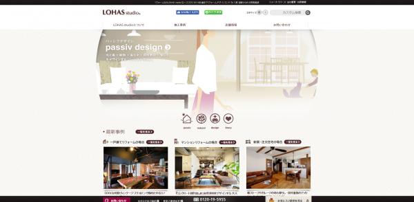 リフォーム・マンションリフォームならLOHAS studio(OKUTA)