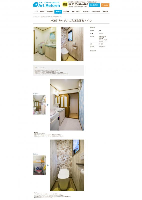 キッチンの次は洗面&トイレ 施工事例 住宅 リフォームのアートリフォーム