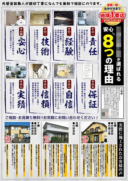 外壁屋根塗装チラシ【10周年記念】