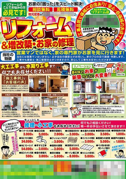 大阪のリフォーム会社様定番チラシデザイン