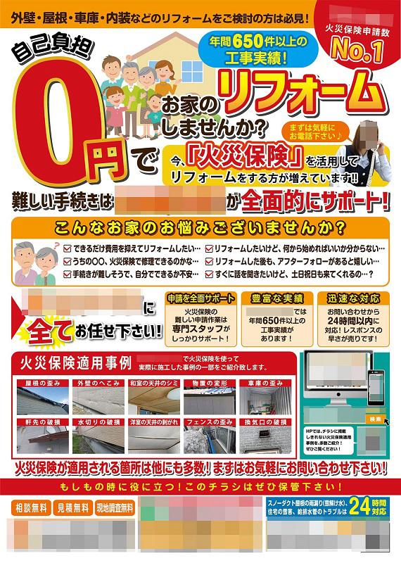 火災保険0円リフォームチラシ