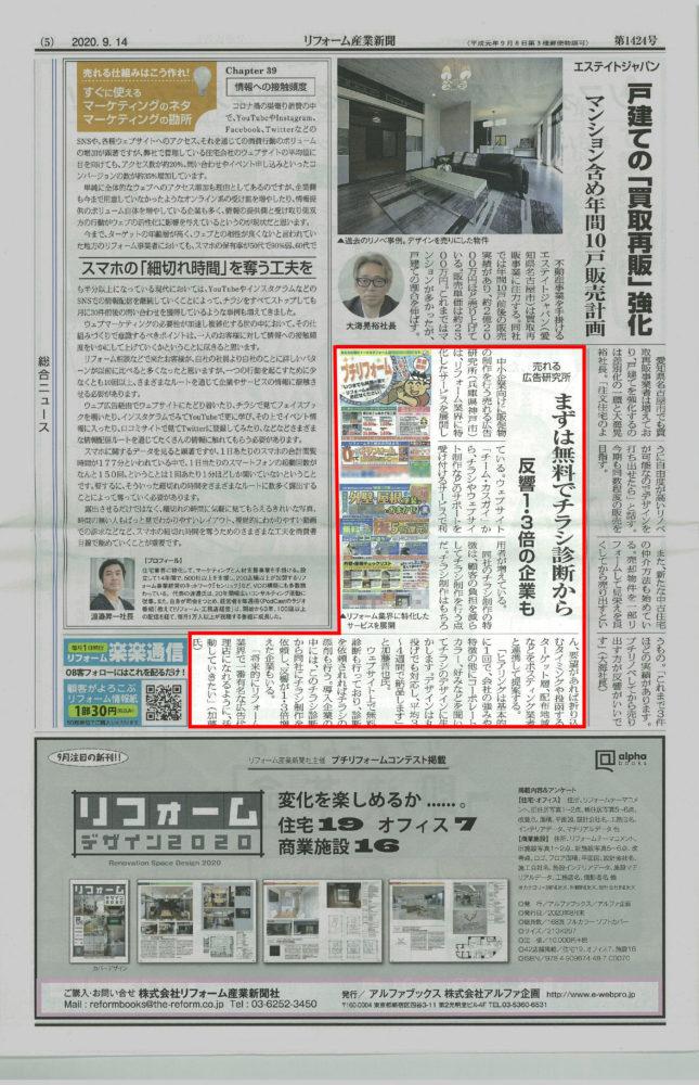 リフォーム産業新聞の記事